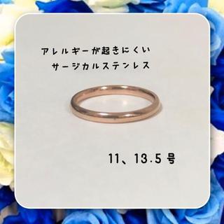 ステンレス製甲丸リング ピンクゴールド(リング(指輪))
