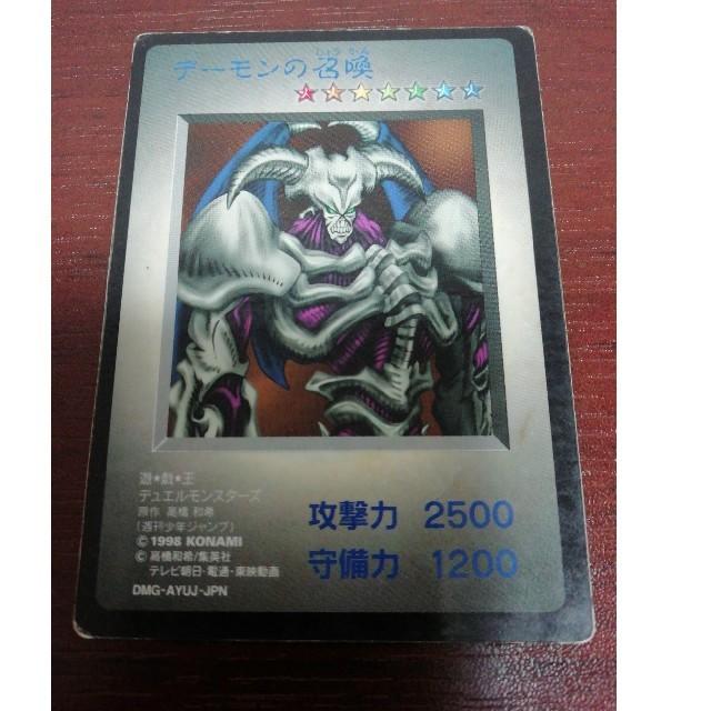遊戯王 初代ゲームボーイ 特典カード デーモンの召喚