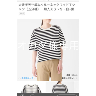 MUJI (無印良品) - 無印良品 福袋 2020 クルーネックワイドTシャツ xs ボーダー カットソー