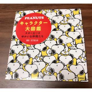 ピーナッツ(PEANUTS)のPEANUTSキャラクター大図鑑 : スヌーピーとゆかいな仲間たち(絵本/児童書)