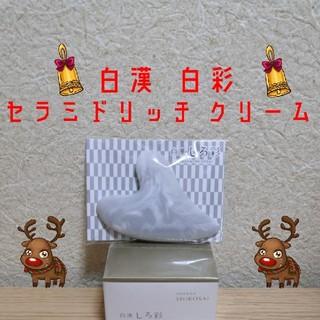 白漢 しろ彩(フェイスクリーム)