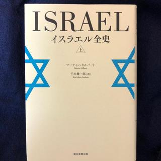 アサヒシンブンシュッパン(朝日新聞出版)のイスラエル全史 上(人文/社会)