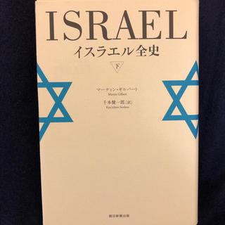 アサヒシンブンシュッパン(朝日新聞出版)のイスラエル全史 下(人文/社会)