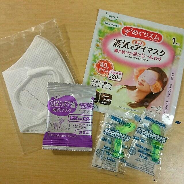 不織布マスク洗い方 / 【お試し】夜行バス安眠対策セットの通販