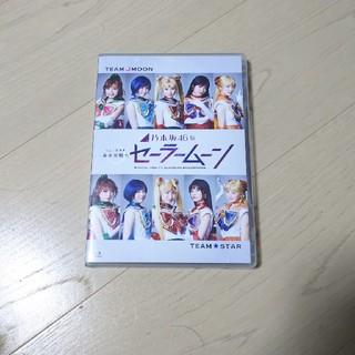 ノギザカフォーティーシックス(乃木坂46)の乃木坂46版 ミュージカル 美少女戦士セーラームーン Blu-ray(ミュージック)