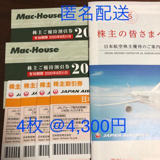 JAL(日本航空) - 【値下】JAL 株主優待券 4枚 おまけ付き