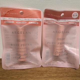 コスメキッチン(Cosme Kitchen)の新品 アルジェラン カラーリップ2色セット(リップケア/リップクリーム)