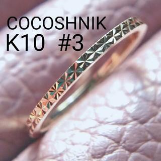 ココシュニック(COCOSHNIK)のk10YG カットワーク ピンキーリング(リング(指輪))