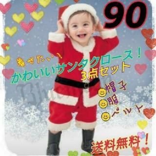 クリスマス サンタ コスプレ子 ベビー 冬  男の子 サンタクロース