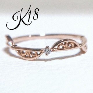 k18 YG 透かし フリル ダイヤ リング(リング(指輪))