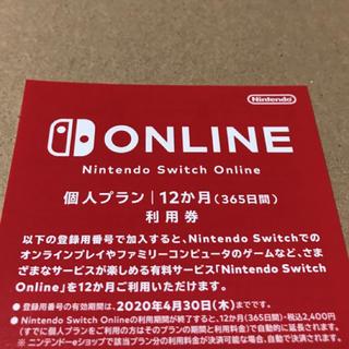 Nintendo Switch - ニンテンドーオンライン  12ヶ月