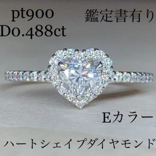 鑑定書有り pt900 ハートシェイプダイヤモンドリング 計0.488ct 美品