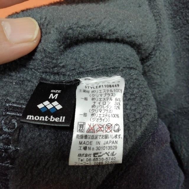mont bell(モンベル)のモンベル クリマプラス バラクラバ スポーツ/アウトドアのアウトドア(登山用品)の商品写真