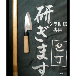 キヤ(Kiya)のたら助 様 専用(調理道具/製菓道具)