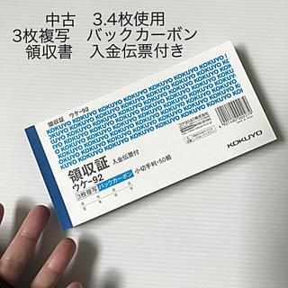コクヨ - 中古 3.4枚使用 コクヨ 3枚複写 バックカーボン 小切手版 領収書 入金伝票