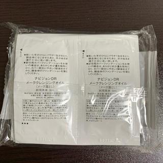 シセイドウ(SHISEIDO (資生堂))の【サンプル】ナビジョンDR  メーククレンジングオイル 3ml×20包(サンプル/トライアルキット)