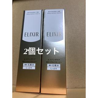 エリクシール(ELIXIR)のエリクシール シュペリエル リフトモイストローション W Ⅱ ☆2個セット☆ (化粧水 / ローション)
