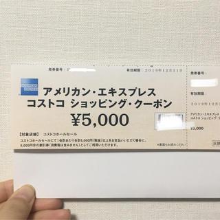 コストコ(コストコ)のコストコ  ショッピングクーポン5000円(ショッピング)
