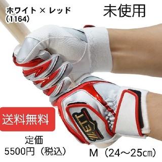 ZETT - 野球 バッティンググローブ 両手