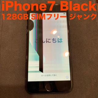 Apple - iPhone7 128GB Black シムフリー ジャンク