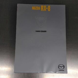 マツダ(マツダ)のマツダRX8 初期豪華カタログ!送料込み(カタログ/マニュアル)