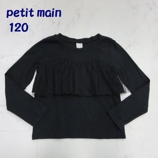 petit main -  petit main / プティマイン チュール付トップス 120