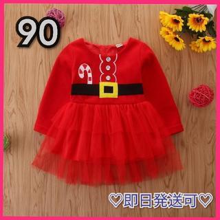 新品★激安★KIDS女の子 ワンピース サンタ クリスマス 90cm(ワンピース)