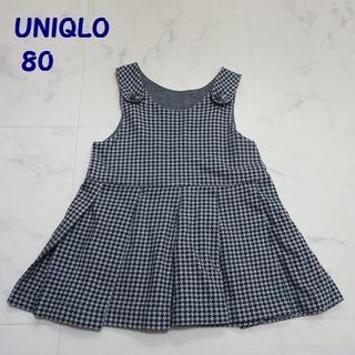 UNIQLO - 【美品】UNIQLO / ユニクロ 千鳥格子 ジャンパースカート 80