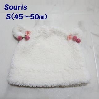 スーリー(Souris)のSouris / スーリー くま耳ニット帽子 S(45~50㎝)(帽子)