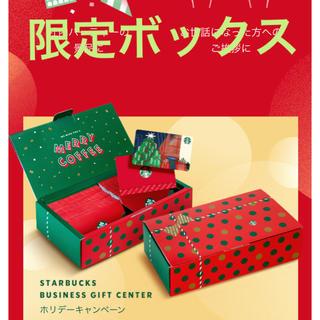 スターバックスコーヒー(Starbucks Coffee)のスタバ クリスマス限定スペシャルボックス(その他)