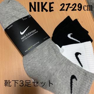 NIKE - 新品:NIKE 靴下 3足セット 27〜29㎝