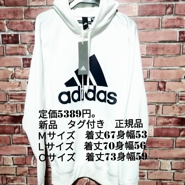 adidas(アディダス)の新品 adidas プルオーバーパーカー WHITE メンズのトップス(パーカー)の商品写真
