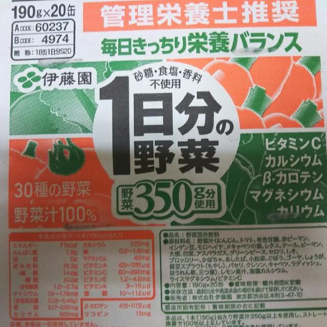 伊藤園(イトウエン)の伊藤園 野菜ジュース 3ケース 食品/飲料/酒の飲料(ソフトドリンク)の商品写真