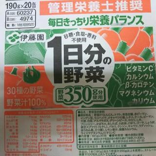 イトウエン(伊藤園)の伊藤園 野菜ジュース1ケース(ソフトドリンク)