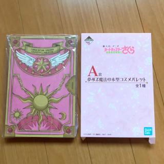 カードキャプターさくら 一番くじ コフレ A賞