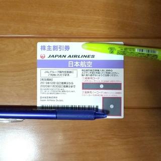 JAL(日本航空) - JAL 日本航空 株主優待券 1枚