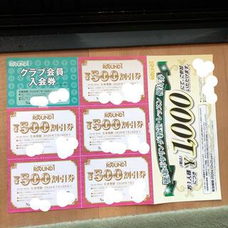 ラウンドワン 株主優待 2500円 クラブ会員券(ボウリング場)