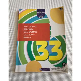 エレクトーン楽譜 ヒットソング33 グレード7-6 ELシリーズ(ポピュラー)