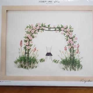 青木和子 バラのアーチのフレーム