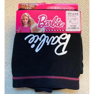 Barbie - ★バービー 生理用ショーツ 150 ポケット付き 1枚★