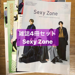セクシー ゾーン(Sexy Zone)のSexy Zone  雑誌4冊セット  切り抜き(アート/エンタメ/ホビー)