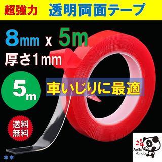 超強力 透明両面テープ幅 8mm 長さ5m 厚さ1mm(ネイル用品)