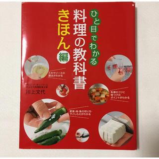 ひと目でわかる料理の教科書きほん編 レシピあり