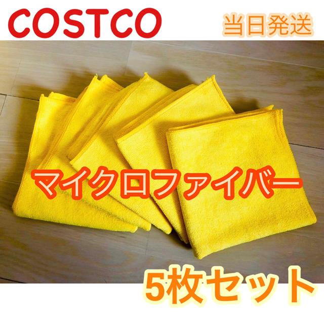 コストコ(コストコ)のコストコ マイクロファイバー タオル 5枚セット 自動車/バイクの自動車(メンテナンス用品)の商品写真