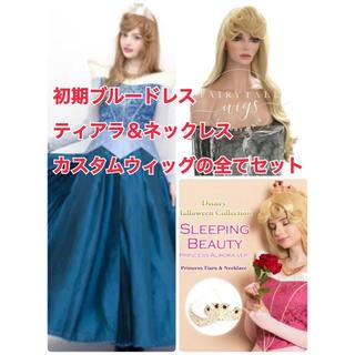 シークレットハニー(Secret Honey)のシークレットハニー オーロラ 仮装 ドレス ティアラ ネックレス ウィッグ(衣装一式)