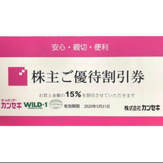 カンセキ株主優待券(ショッピング)