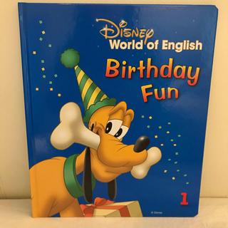 Disney - ディズニー英語システム 絵本 birthday fun ①