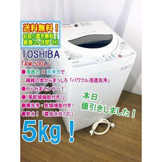 トウシバ(東芝)の本日値引きしました! ★中古★TOSHIBA 5㎏ 洗濯機 AW-50GL(洗濯機)
