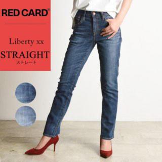 TOMORROWLAND - RED CARD Liberty ストレートデニム size23 RA73