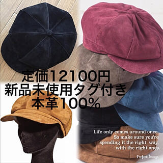 Ungrid - 定価12100円 新品未使用タグ付き 高級本革キャスケット ブラック M